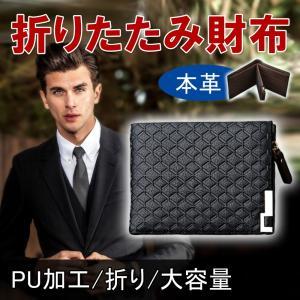メンズ 二つ折り財布 折り畳み財布 PU加工 黒 ブラック コンパクト ブランド おしゃれ 折りたたみ財布 igenso