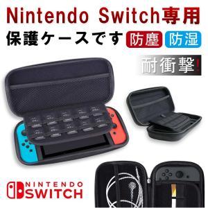Nintendo Switchケース ハードケース スイッチ ケース 全面 保護カバー スイッチ ゲーム機収納バッグ igenso