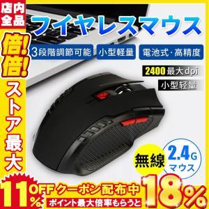 マウス ワイヤレス 2.4G マウス 無線 3段調整可能なDPI 省エネスリープモード搭載 高精度 小型 送料無料|igenso