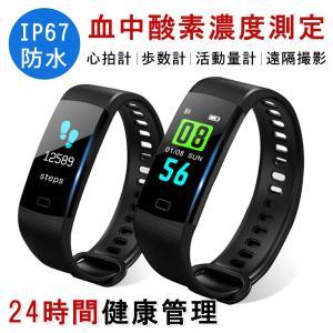 正規品 スマートウォッチ スマートブレ Line通知 IP67防水 USB急速充電 心拍計 血圧 歩数計 活動量計 遠隔撮影 カラー iphone android 対応|igenso