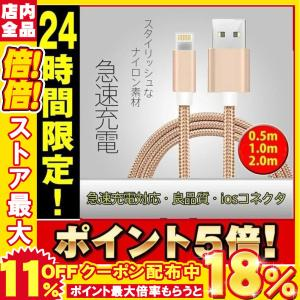 iPhoneケーブル 長さ0.25/0.5/1/2m 急速充電 充電器 USBケーブル iPad iPhone用 充電ケーブル iPhone8 iPhoneXs|igenso