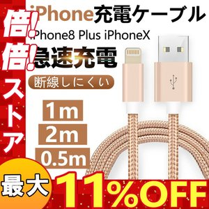 iPhoneケーブル 長さ0.5m 1m 2m 急速充電 充電器 USBケーブル iPad iPhone用 充電ケーブル iPhone8 Plus iPhoneX|igenso