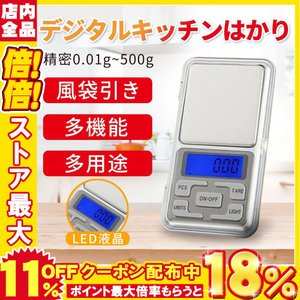 はかり 測り 計り 量り デジタルキッチンはかり 精密0.01g-500g 風袋引き機能 業務用 送料無料 igenso