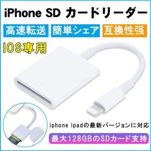 iPhone SD カード リーダー Micro SD カード リーダー OTG機能 写真とビデオ伝送 メモリー スティック Lightning ライトニング SD カード カメラ リーダー|igenso