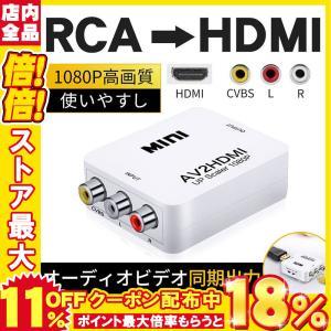 HDMI to AV コンポジット RCA 変換 電源 コンバーター 出力 変換器 変換アダプタ RCA入力→HDMI出力 HDMI 2AV