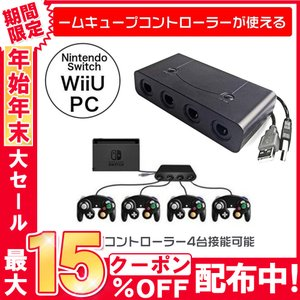 Nintendo Switch WiiU任天堂 接続タップ ゲームキューブコントロラー 転換アダプター GAMECUBE ホーム 機能 4ポート ブラック NINTAP igenso