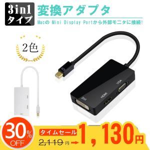 ミニディスプレイポート サンダーボルト to HDMI/VGA/DVIメス 3 in 1変換アダプタケーブル|igenso