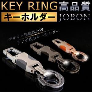 ダブルリング Wリング式 キーホルダー メタリック シルバー 高級感のあるデザイン【選べる2色】|igenso