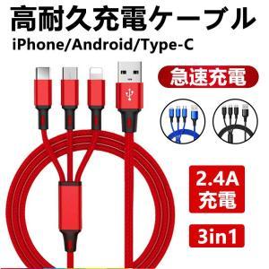USB Type-Cケーブル ライトニング 3in1 充電ケーブル 急速充電 マイクロusbケーブル高耐久 編組ナイロンケーブル iOS / Android|igenso
