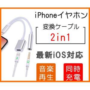 iPhone イヤホン 変換アダプタ 音楽再生 最新iOS12対応 iPhone7/8/8X/XS/XS Max 3.5mm 同時充電 イヤホンジャック 充電しながらイヤホン 二股 ライトニング|igenso