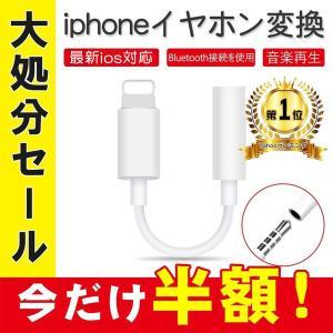 iPhone イヤホン 変換アダプタ 変換ケーブル 3.5mm 音楽再生 Bluetooth 最新iOS12対応 iPhone7/8/X/XR イヤホンジャック ライトニング 変換 コネクター|igenso