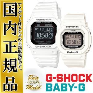 G-SHOCK BABY-G 電波 ソーラー ホワイト ペアウォッチ カシオ 電波時計 GW-M5610MD-7JF-BGD-5000-7JF Gショック ベビーG CASIO カシオ メンズ レディス 腕時計|iget