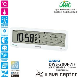 カシオ DWS-200J-7JF ブルートゥース Bluetooth 電波 天気情報 温度 湿度 音声プログラム CASIO 置き時計 30%OFF お取り寄せ|iget