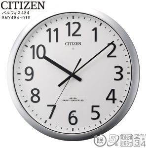 パルフィス484 8MY484-019 シチズン CITIZEN 電波時計 掛け時計 オフィス 学校 クロック 【お取り寄せ】|iget