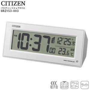 パルデジットピュアR153 8RZ153-003 電波時計 置き時計 クロック シチズン CITIZEN 温度計付 電波置き時計 【お取り寄せ】|iget