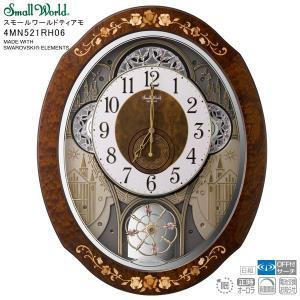 からくり時計 掛け時計 電波時計 クロック メロディ スモールワールドティアモ 4MN521RH06 スモールワールド Small World 日組 お取り寄せ iget