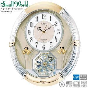 スモールワールドルミエル 4MN430RH18 からくり時計 掛け時計 電波時計 クロック メロディ スモールワールド Small World お取り寄せ iget