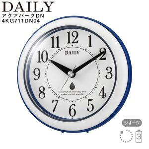 アクアパークDN 4KG711DN04 青 デイリー DAILY クオーツ 掛け時計 置き時計 防滴 防塵 キッチン サニタリー お取り寄せ|iget