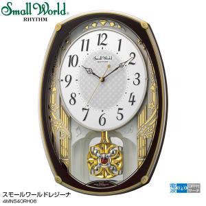 スモールワールドレジーナ 4MN540RH06 からくり時計 掛け時計 電波時計 クロック メロディ Small World リズム時計 RHYTHM 30%OFF お取り寄せ iget