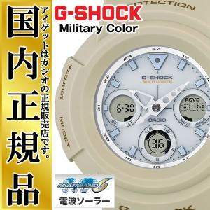 カシオ G-SHOCK 電波 ソーラー ミリタリー・カラー AWG-M510SEW-7AJF CASIO 電波時計 Military Color デジタル×アナログ サンドベージュ|iget