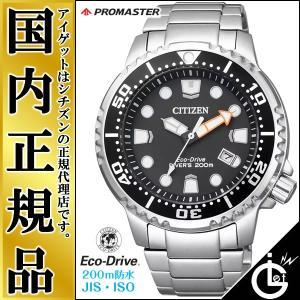 シチズン プロマスター BN0156-56E ISO/JIS規格対応 200m防水 ダイバーズウォッチ ソーラー メタルバンド 腕時計 メンズ 正規品|iget