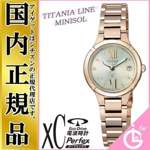 クロスシー XC シチズン ソーラー 電波時計 ティタニア ミニソル ES8082-54P【正規品 日本製】 CITIZEN  TITANIA LINE MINISOL|iget