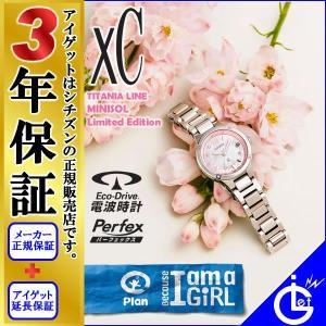 クロスシー XC シチズン ソーラー 電波時計 ティタニア ミニソル 限定モデル ES8090-64W   CITIZEN  TITANIA MINISOL レディース 腕時計|iget