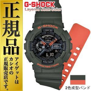 正規品 カシオ G-SHOCK レイヤード・ネオンカラー GA-110LN-3AJF CASIO Gショック デジタル×アナログ 2色成型バンド グリーン&オレンジ 緑 メンズ 腕時計 iget