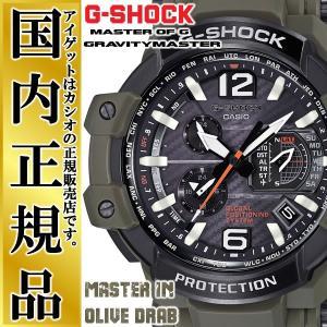 正規品 G-SHOCK GPSハイブリッド 電波 ソーラー マスター・イン・オリーブドラブ GPW-1000KH-3AJF グラビティマスター 電波時計 衛星電波 メンズ 腕時計|iget