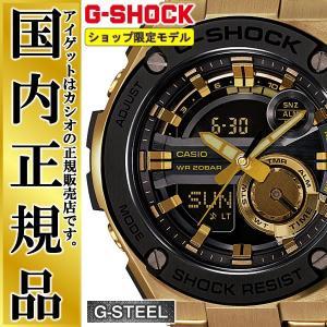 G-SHOCK カシオ Gショック Gスチール GST-210GD-1AJF CASIO G-STEEL ゴールド 金 レイヤーガード構造 デジアナコンビ メタルバンド iget