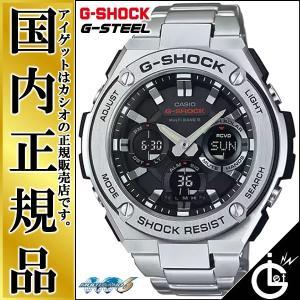 G-SHOCK カシオ Gショック ソーラー 電波時計 GST-W110D-1AJF CASIO G-STEEL Gスチールシリーズ デジタル アナログ メタルバンド 正規品 送料無料|iget