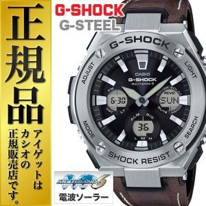 正規品 G-SHOCK 電波 ソーラー GST-W130L-1AJF Gショック カシオ 電波時計 G-STEEL Gスチール タフレザー シルバー&ブラウン デジタル アナログ メンズ 腕時計|iget