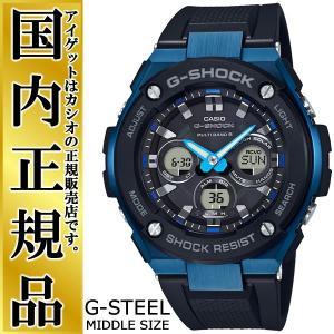 G-SHOCK 電波 ソーラー G-STEEL ミドルサイズ GST-W300G-1A2JF CASIO Gショック タフソーラー 電波時計 ブラック&ブルー 黒 青 メンズ 腕時計|iget