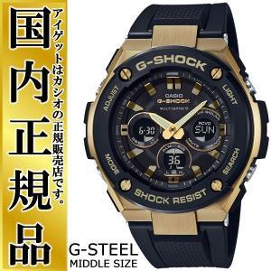 G-SHOCK 電波 ソーラー G-STEEL ミドルサイズ GST-W300G-1A9JF CASIO Gショック タフソーラー 電波時計 ブラック&ゴールド 黒 金 メンズ 腕時計|iget