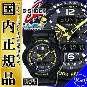 G-SHOCK Gショック ジーショック 腕時計 GW-3500B-1AJF  正規品  CASIO カシオ ソーラー 電波時計  スカイ コックピット  G-SHOCK メンズ|iget