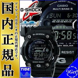 Gショック ジーショック G-SHOCK  GW-7900B-1JF CASIO カシオ 腕時計 ソーラー 電波時計 タイドグラフ メンズ|iget
