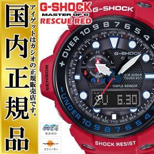 GWN-1000RD-4AJF G-SHOCK 電波 ソーラー Gショック ガルフマスター レスキューレッド カシオ 電波時計 GULFMASTER CASIO トリプルセンサー|iget