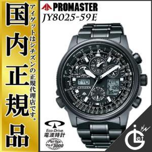 プロマスター JY8025-59E 【正規品 お取り寄せ】 エコドライブ(光発電) アナログ&デジタル 高機能パイロットウオッチのデュラテクトDLCモデル  腕時計|iget