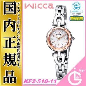 ウィッカ Wicca ソーラー KF2-510-11 【正規品】 CITIZEN シチズン 華奢でかわいいブレスレットウオッチ レディース腕時計 女性用  腕時計|iget