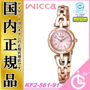 ウィッカ Wicca ソーラー KF2-561-91 【正規品】 CITIZEN シチズン 華奢でかわいいブレスレットウオッチ レディース腕時計 女性用  腕時計|iget
