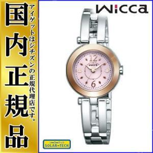 ウィッカ Wicca ソーラー KH1-131-91  正規品  CITIZEN シチズン バングルシリーズ ソーラーテック レディース腕時計 女性用 腕時計|iget