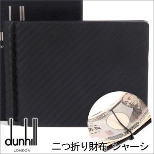 ダンヒル 財布 DUNHILL メンズ 二つ折り財布(マネークリップつき) シャーシ ブラック L2W585A|iget