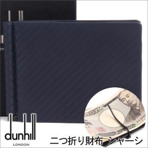 ダンヒル 財布 DUNHILL メンズ 二つ折り財布(マネー...