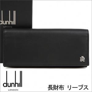 ダンヒル 長財布 DUNHILL 財布 メンズ リーブス ブラック L2XR10A|iget