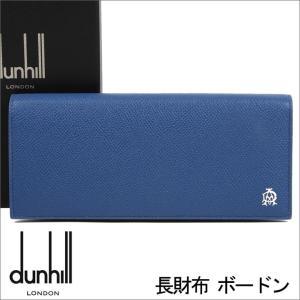 ダンヒル 長財布 DUNHILL 財布 メンズ ボードン ブルー L2Y210D|iget