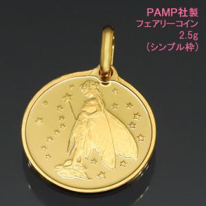 コイン ペンダントヘッド ネックレス フェアリー(妖精) ネックレストップ 24金 K24 純金 2...