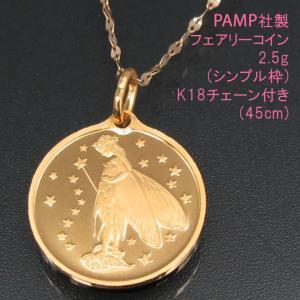 コイン ネックレス ペンダント フェアリー(妖精) 24金 K24 純金 2.5g PAMP社製 K...