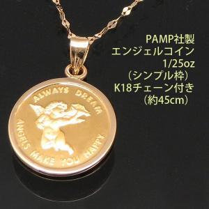 コイン ネックレス ペンダント エンジェル 24金 K24 純金 1/25oz PAMP社製 K18...