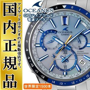 カシオ オシアナス 世界限定1500本 OCW-G1100C-7AJF OCEANUS GPSハイブリッド電波ソーラー CASIO ソーラー 電波時計 チタン 軽量 ストラトスブルー|iget