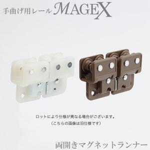 カーテンレール 手曲げ用 MAGEX/専用 両開用マグネットランナー 1個|igogochi